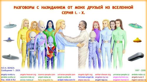 http://www.angely-sveta.ru/russian/images/obr4508x_ru.jpg